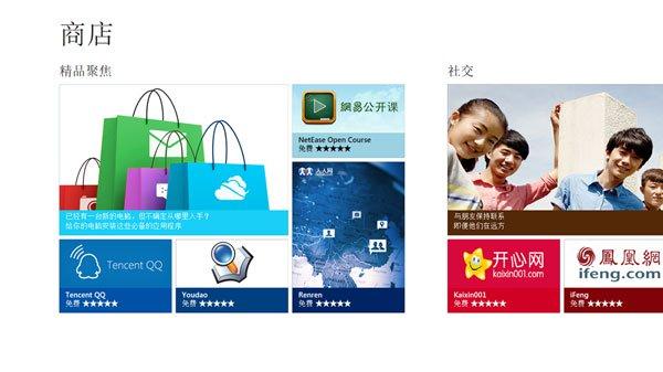 Microsoft presenta el funcionamiento de Windows Store