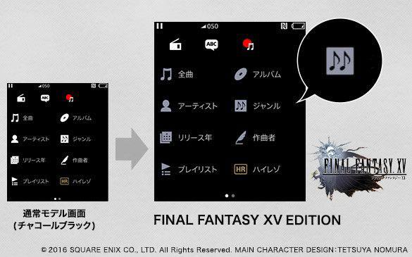 Final Fantasy XV: Sony lanza un walkman de colección con los colores del juego! 2