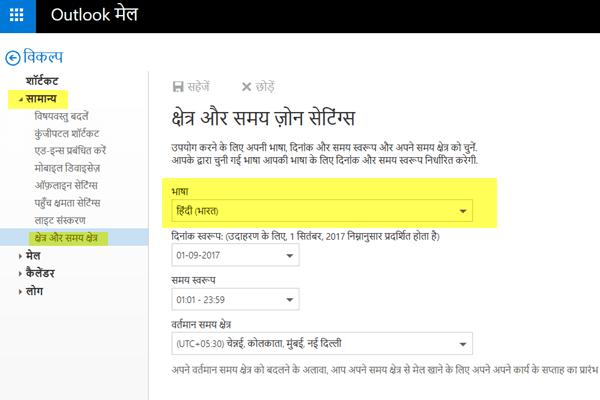 Cómo cambiar el idioma de Outlook.com de nuevo al inglés