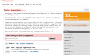 Microsoft lanza la página de comentarios de Windows Phone